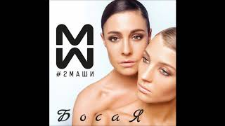 #2Маши – Босая - Текст Песни