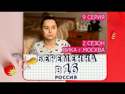 БЕРЕМЕННА В 16. РОССИЯ | 2 СЕЗОН,9 ВЫПУСК