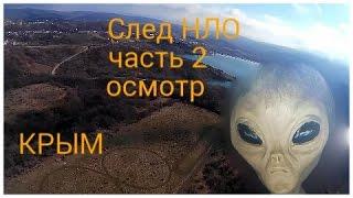 Аэросьемка. следы НЛО часть 2. осмотр.  Крым(Аэросьемка следы НЛО часть 2. 2017 Крым. Сегодня сьездили посмотрели место с кругами, посмотрите что мы увиде..., 2017-01-24T14:10:29.000Z)