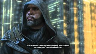 Assassin's Creed : Revelations Концовка (HD) 60FPS
