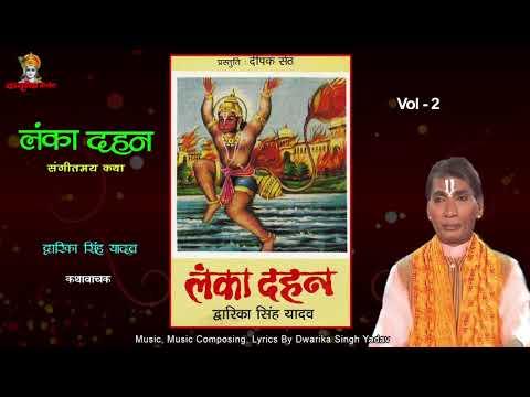 Lanka Dahan Vol 2 / संगीतमय रामायण कथा / स्वामी द्वारिका सिंह यादव / Mp3 Jukebox