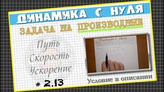 № 2.13 ПРОИЗВОДНЫЕ│Задача по Динамике с нуля