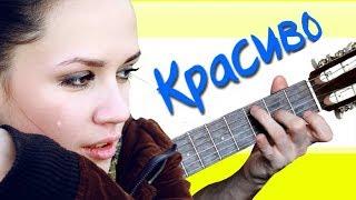 Грустная и простая мелодия на Гитаре (Разбор)