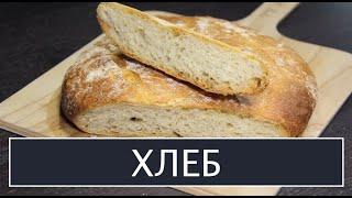 Лучший рецепт Хлеба в духовке Быстро и очень вкусно