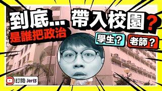 Publication Date: 2021-07-10   Video Title: 是誰把政治帶入學校? 學生歌唱比賽遭校方記大過! Jer仔