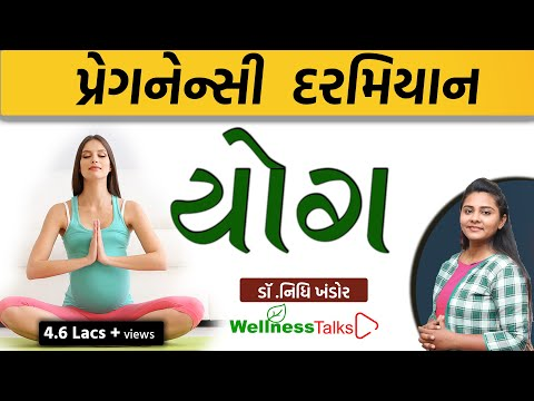 CAPSULE 8 : પ્રેગ્નન્સી દરમિયાન યોગ |  Yoga during pregnancy ગર્ભ સંસ્કાર by Dr NIdhi Khandor
