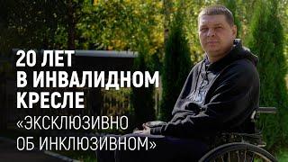 """""""Эксклюзивно об инклюзивном"""": 20 лет в инвалидном кресле"""