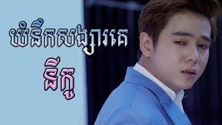 យំនឹកសង្សារគេ - នីកូ (ភ្លេងសុទ្ធ) | Yum Nek Songsa Ke - karaoke
