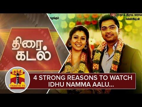 4 Strong Reasons to watch Simbu, Nayanthara and Andrea's Idhu Namma Aalu - Thanthi TV