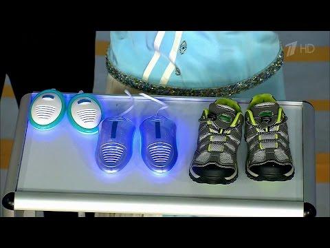 Жить здорово! Как выбрать сушилку для обуви. (03.03.2016)