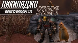 Сурок=Луговая собачка. Спасение жизней в Острогорье. World of Warcraft #26