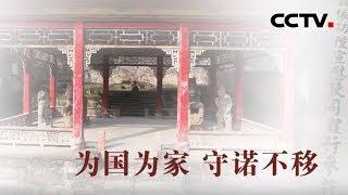 [中华优秀传统文化]重信守诺显情怀| CCTV中文国际