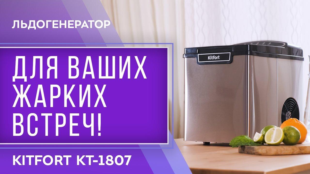 Льдогенератор Kitfort KT-1807