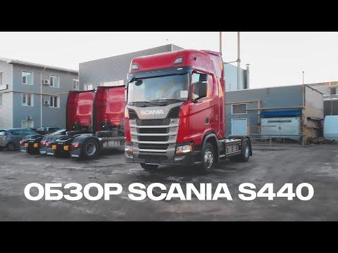 Полный обзор седельного тягача Scania S440
