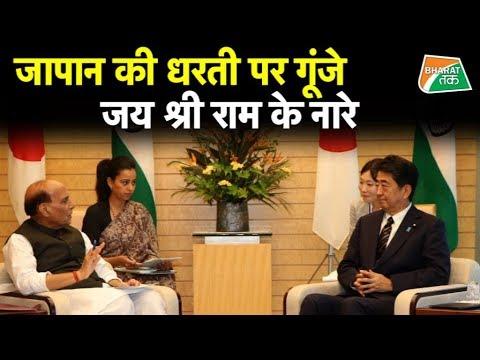 रक्षा मंत्री Rajnath Singh  का Japan में जोरदार स्वागत
