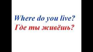 Урок 6.  Где ты живёшь?.  К видео прилагается интерактивный тренажёр