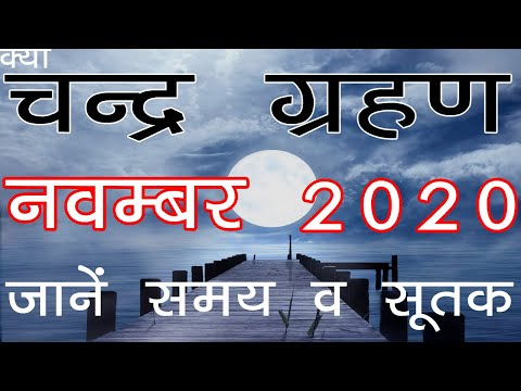 chandra grahan 2019 LUNAR ECLIPSE dates and time 18 मई चन्द्र ग्रहण की पूरी जानकारी purnima
