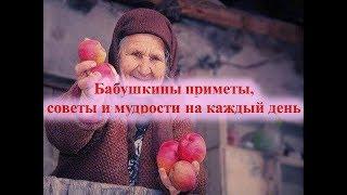 Бабушкины приметы, советы и мудрости на каждый день