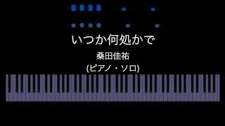 CM から流れてきたメロディーが懐かしく、遠い記憶を頼りにピアノで弾いてみました。 動画はピアノロール版です。字幕ONで歌詞が表示されます。