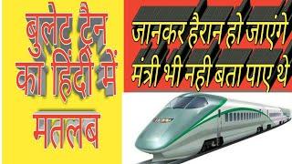 What is the meaning of bullet train in hindi/ बुलेट ट्रेन को हिंदी में क्या कहते है