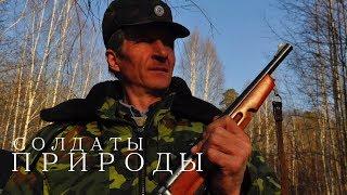 Солдаты природы.Заповедная Россия.Борьба с браконьерством.