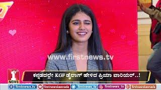 ಕನ್ನಡದಲ್ಲೇ KGF ಡೈಲಾಗ್ ಹೇಳಿದ ಪ್ರಿಯಾ ವಾರಿಯರ್..! | Priya Warrier | KGF dialogue