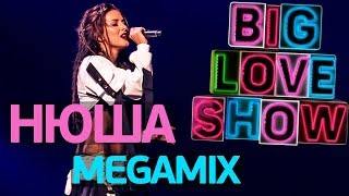 Нюша - Megamix [Big Love Show 2018]