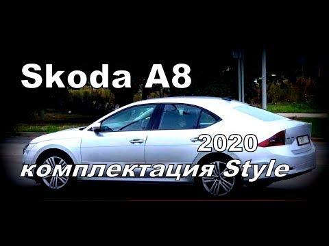 Skoda A8 Style 2020 (обзор)