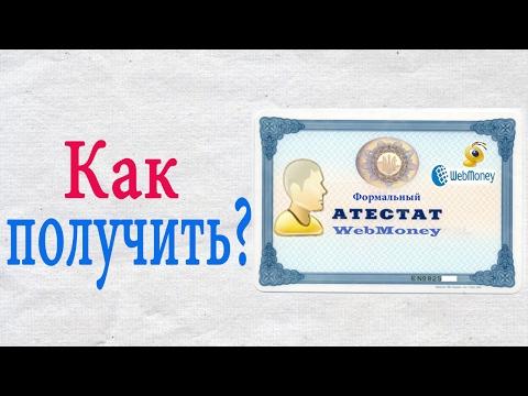 Как получить формальный аттестат Webmoney (вебмани)?Зачем и для чего?Подробная инструкция !