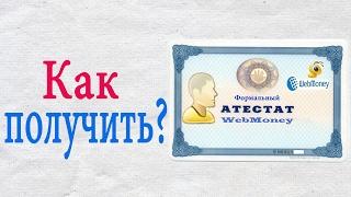 Как получить формальный аттестат webmoney (вебмани)?Зачем и для чего?Подробная инструкция 2017!