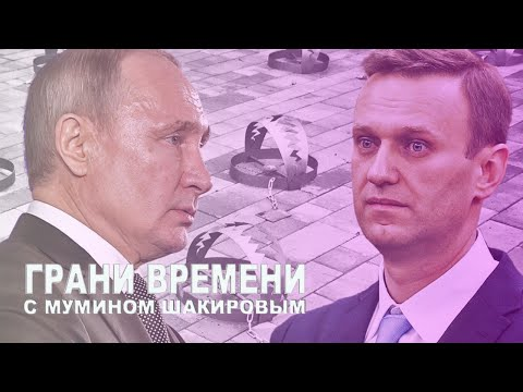 Ноу-хау путинской власти  – уголовный капкан для оппозиции | Грани времени с Мумином Шакировым