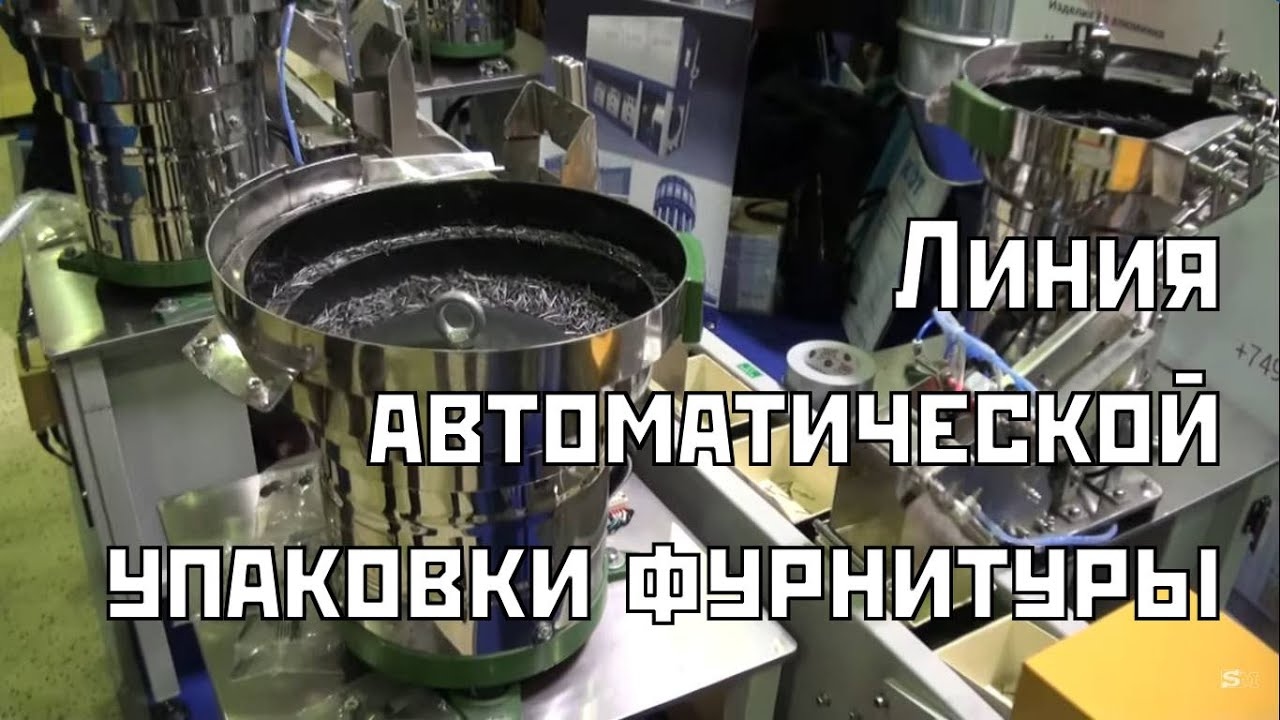 Линия автоматической упаковки фурнитуры