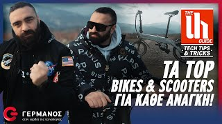 Top Tips και Tricks για ηλεκτρικά Scooters & Bikes | The Unboxholics Guide GERMANOS