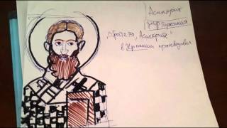 Асинкрит (Asyncritus of Hyrcania)