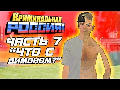СТРАШНАЯ ИСТОРИЯ МАНЬЯКА ОЛЕГА ДИБРОВА. ЧАСТЬ 7 - GTA: КРИМИНАЛЬНАЯ РОССИЯ (CRMP)