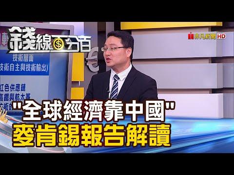 【錢線百分百】《不再倚賴全球?麥肯錫:全球經濟靠中國!》20190917-6