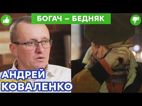 Андрей Коваленко - миллионер РАСПЛАКАЛСЯ из-за 20 ГРИВЕН | Богач – Бедняк №12