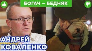 Богач – Бедняк – 2 сезон – 4 выпуск – Андрей Коваленко