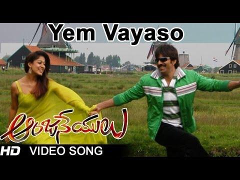 Anjaneyulu Movie | Yem Vayaso Video Song | Ravi Teja, Nayantara