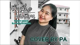 พื้นที่ทับซ้อน COVER BY PA (จินตหรา พูนลาภ ft,กระต่าย พรรณนิภา)