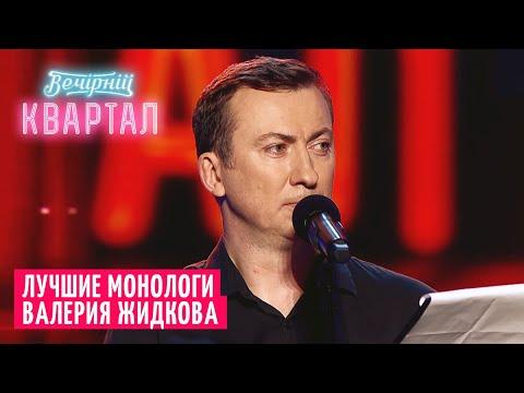 Валерий Жидков: монолог про очень плохого человека
