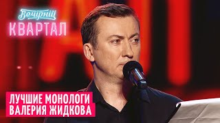 Студия Квартал 95 Online - Валерий Жидков: монолог про очень плохого человека - VIDEOOO