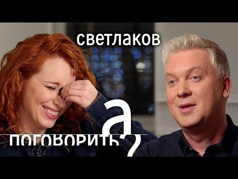Сергей Светлаков: впервые о жене, дворце Путина, Навальном и выгорании