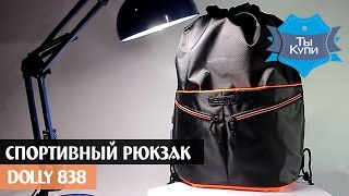 Спортивный качественный рюкзак Dolly 838 купить в Украине. Обозр(, 2015-12-12T16:58:14.000Z)