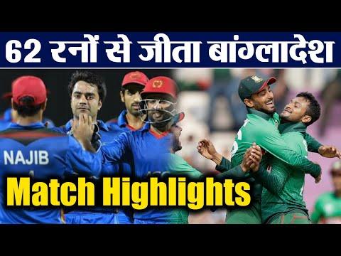 World Cup 2019 BAN VS AFG Match Highlights : Bangladesh beat Afghanistan by 62 Runs | वनइंडिया हिंदी