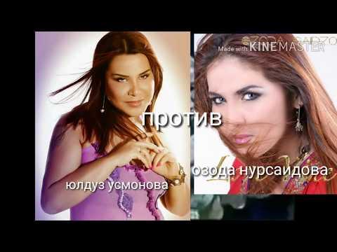 Юлдуз Усмоновага карши Озода Нурсаидова
