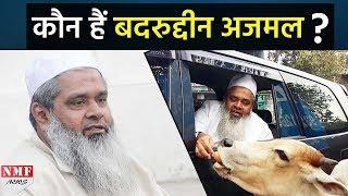AIUDF के Chief Badruddin Ajmal पर गरमाई सियासत, जानिए कौन हैं Badruddin Ajmal