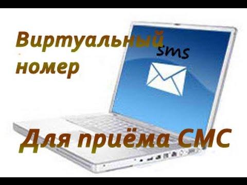 Виртуальный номер для приема СМС - ОnlineSim