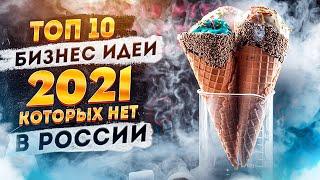 ТОП 10 Бизнес Идеи 2021. Бизнес идеи Которых нет в России. Бизнес 2020. Идеи для бизнеса