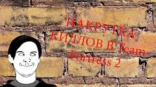 TEAM FORTRESS 2 #4 КАК НАКРУТИТЬ КИЛЛЫ НА ОРУЖИИ СТРАННОГО ТИПА?